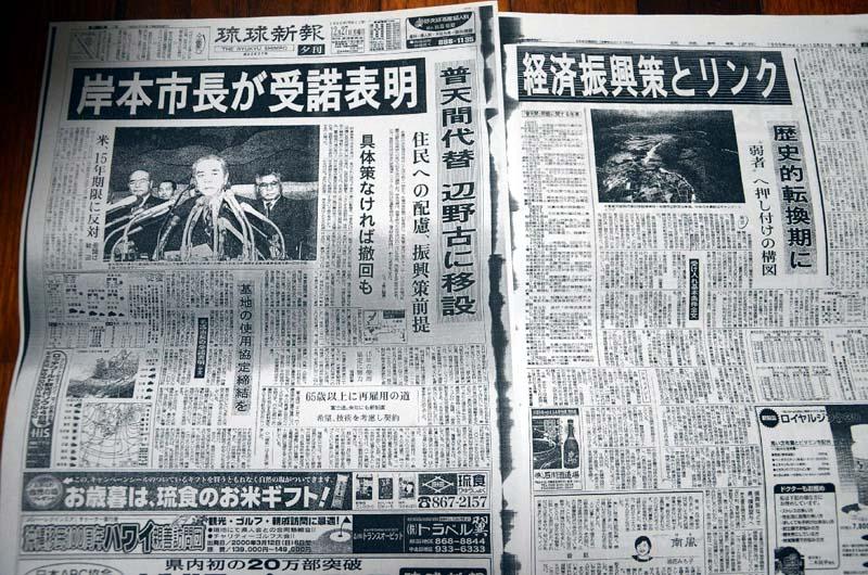 基地と振興はリンク!by琉球新報...