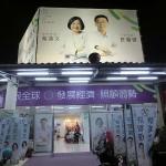 台湾南部・高雄市の民進党選挙対策を取り仕切る許智傑立法会議員候補の選挙事務所