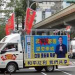中華統一促進党の選挙カー。中台統一派の選挙活動も存在するが支持が広がっていない