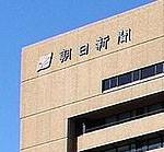 Asahi_Shimbun_Tokyo_head_office