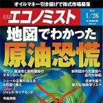 週刊エコノミス