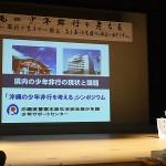 那覇市が沖縄の少年非行を考えるシンポを開催