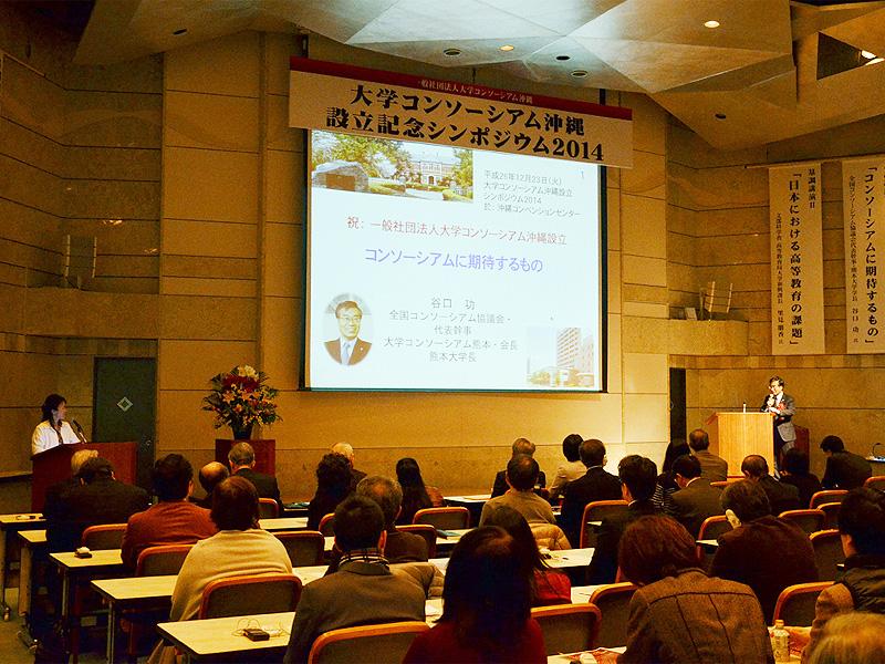 「大学コンソーシアム沖縄」が始動