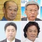 沖縄県知事選、終盤で混戦