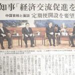 翁長知事の「朝貢外交」 中国の沖縄工作に手を貸す