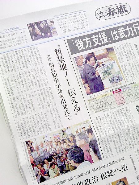 翁長雄志沖縄県知事の訪米は大失敗