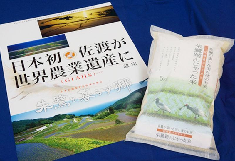 佐渡市、「トキ踏んじゃった米」を発売