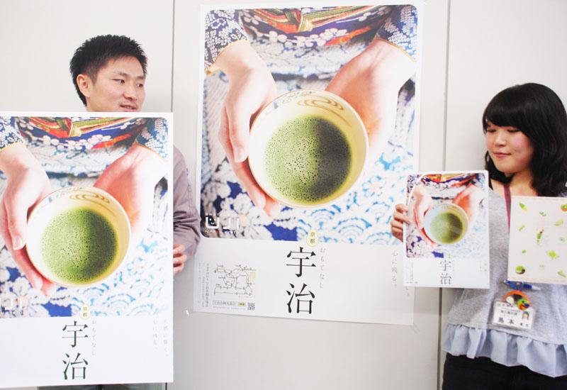「宇治茶」ポスターでPR