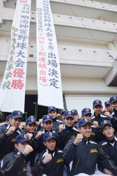 センバツ決定を喜ぶ沖縄尚学ナイン