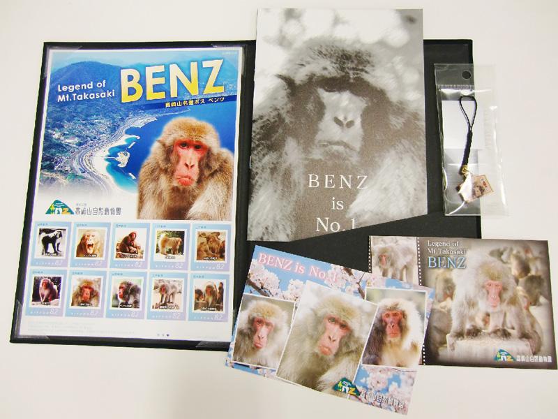 「ベンツ」のメモリアル切手セットを販売