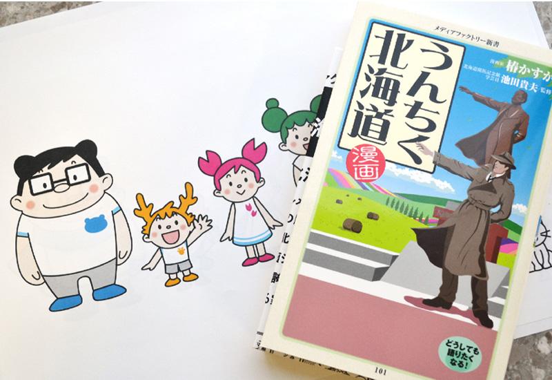 北海道のうんちく漫画を販売