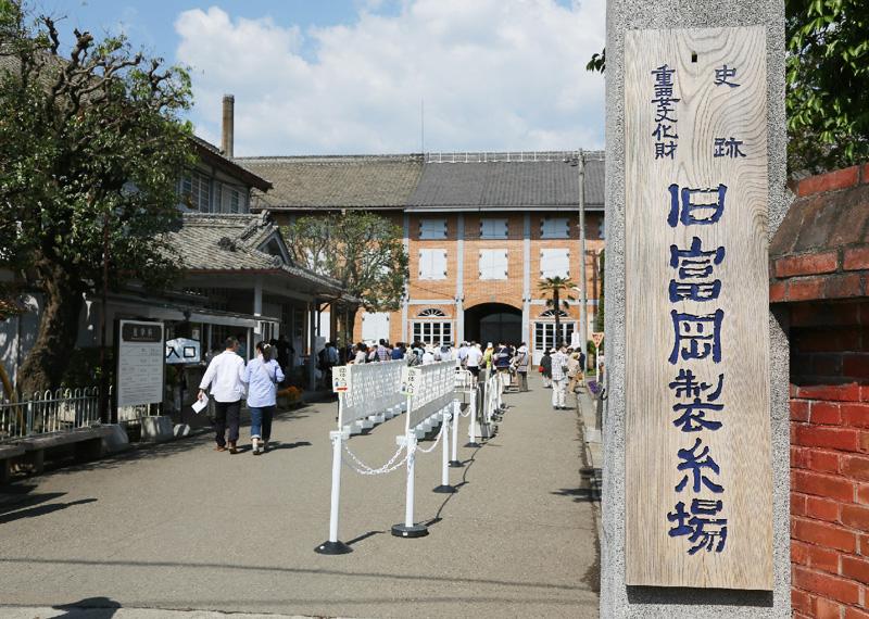 ユネスコ、「富岡製糸場」を世界遺産に登録