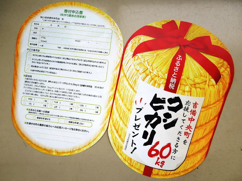 岡山県吉備中央町、ふるさと納税で稲作を支援