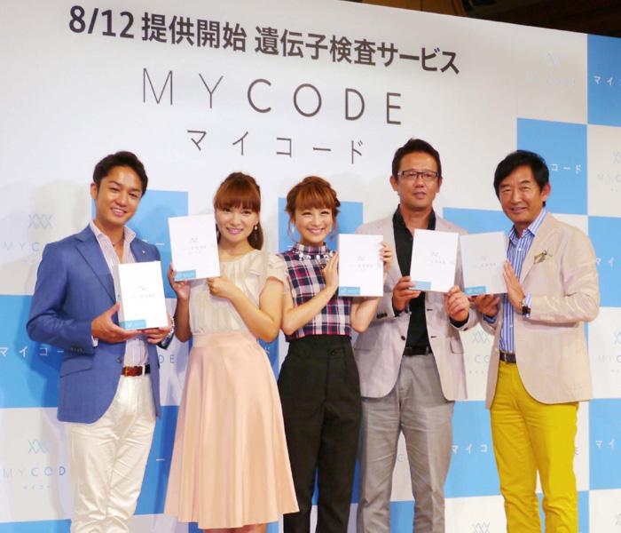 遺伝子検査サービス「MYCODE」を開始