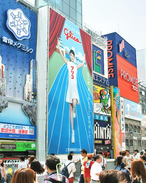 道頓堀のグリコ、仮大看板は綾瀬さん