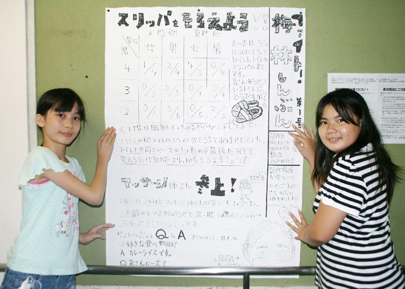 広島の土砂災害避難所に「ファイト!新聞」