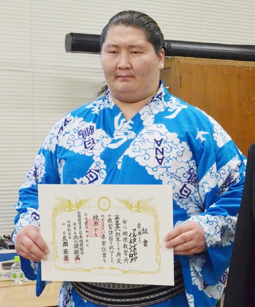 逸ノ城、相撲教習所を笑顔で卒業