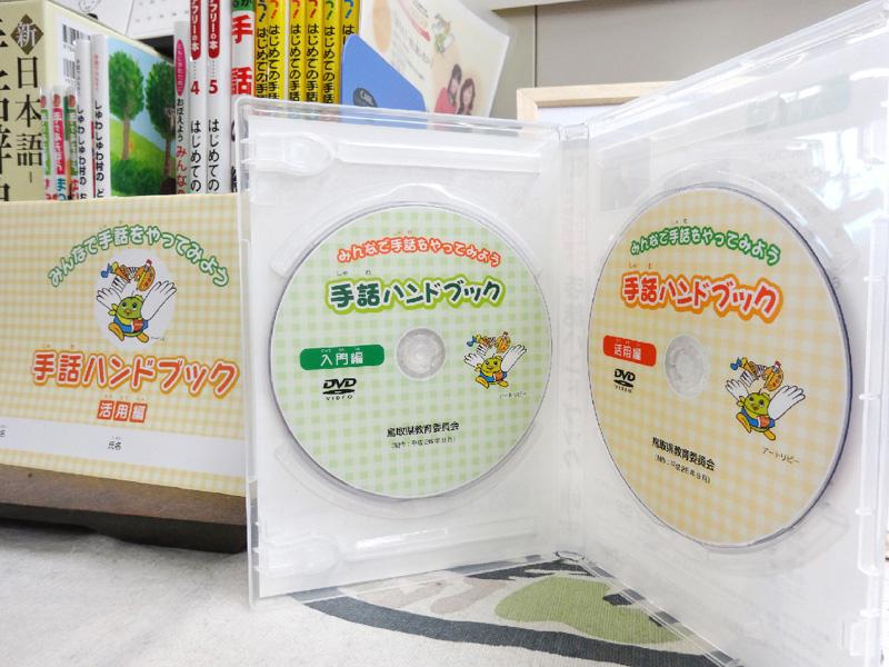 鳥取県教委作成の手話ハンドブックが好評