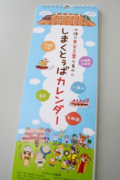 沖縄のことわざを紹介する方言カレンダー作製
