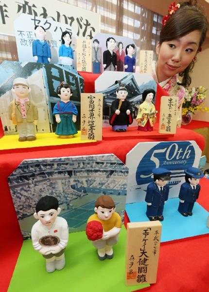 台東区の真多呂人形が「変わり雛」を発表