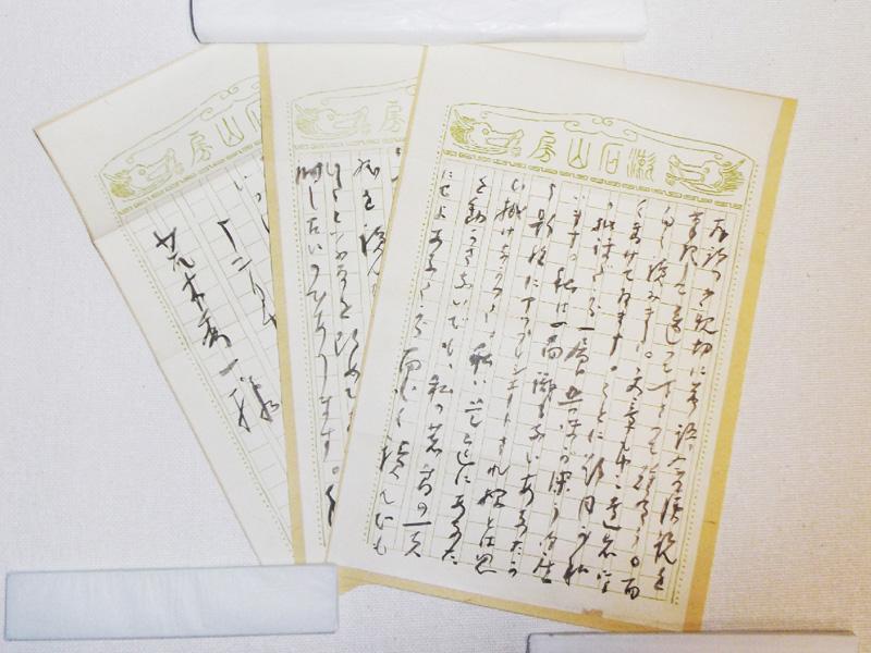 夏目漱石の書簡1通を発見、都内の女性が寄託