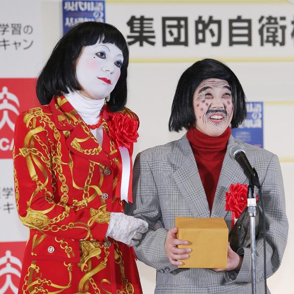 ユーキャン新語・流行語大賞、表彰式でもネタ