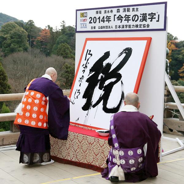 「今年の漢字」は「税」、消費増税を反映