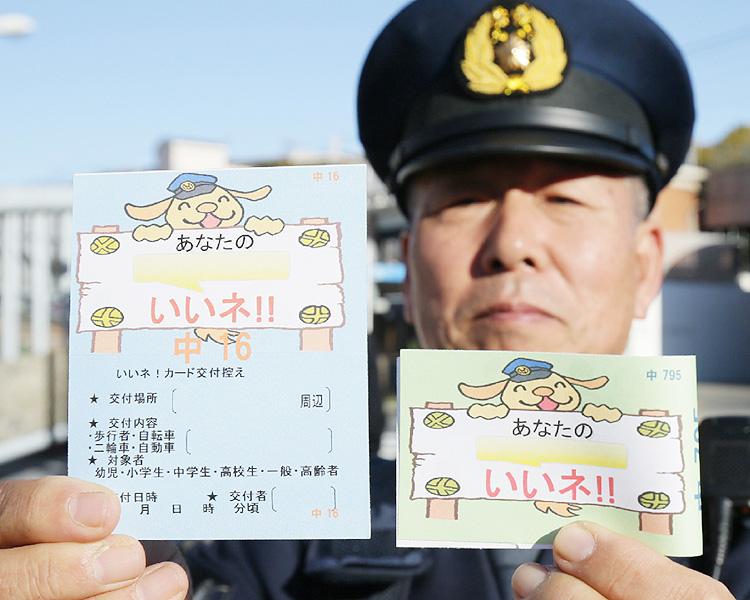 名古屋で警官が褒める「いいネ!!カード」