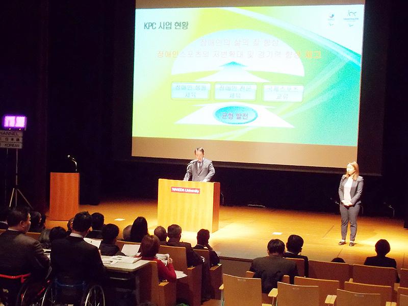 「日韓パラリンピックセミナー」を開く