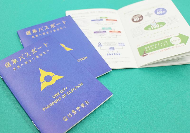 宇部市、新成人に「選挙パスポート」を配布