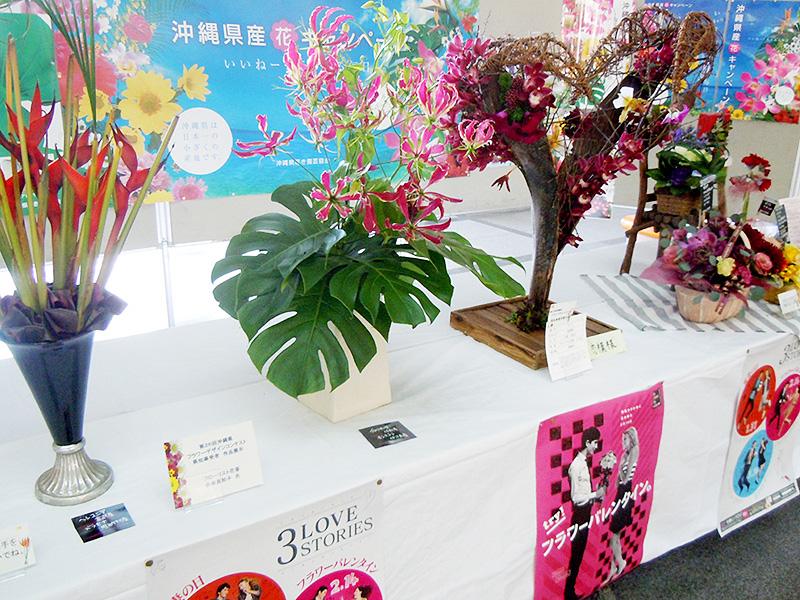 沖縄県庁でバレンタイン・フラワーアート