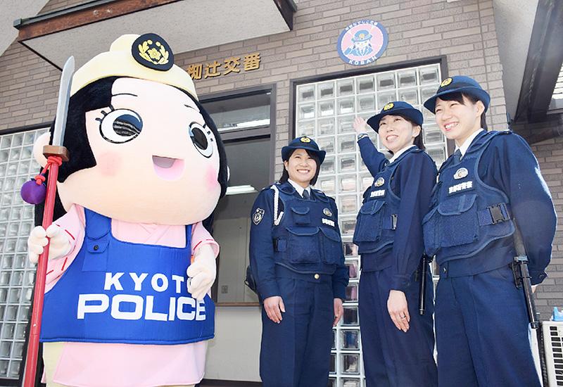 京都に「平安なでしこ交番」が誕生