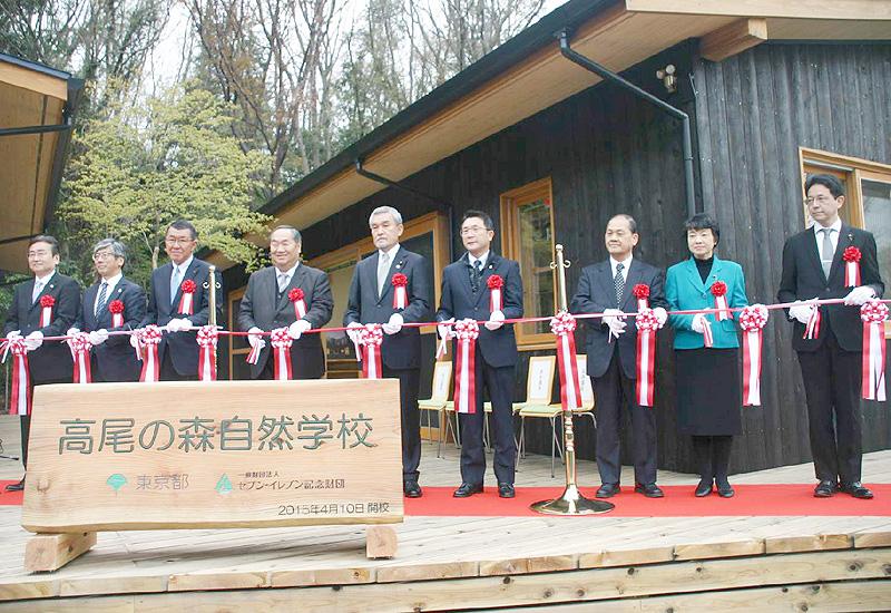 「高尾の森自然学校」が東京・八王子に開校