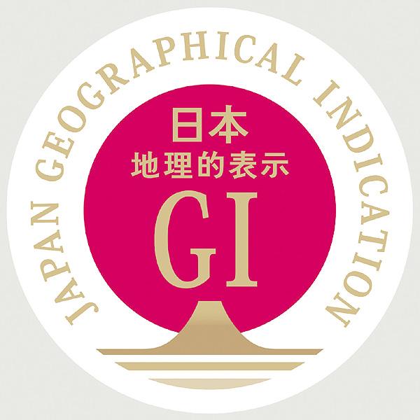 農水省が「GIマーク(登録標章)」を発表