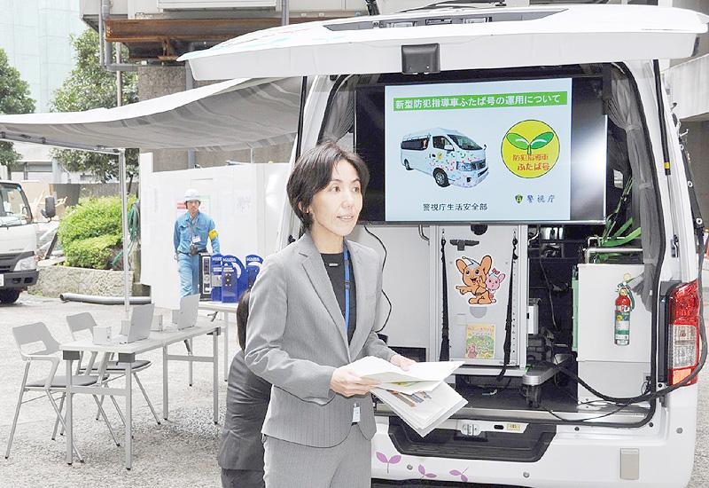 警視庁、新型防犯指導車「ふたば号」を公開
