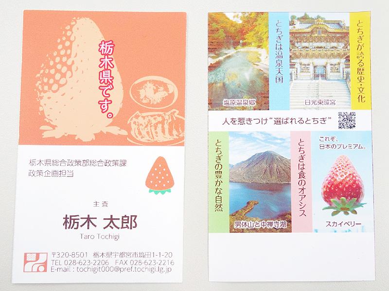 栃木県はPR強化で名刺のデザインを統一