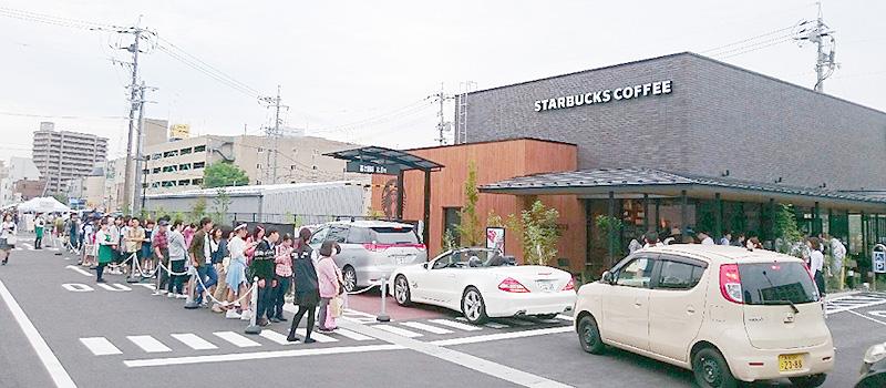 """スタバ""""全国制覇""""、鳥取に1号店をオープン"""