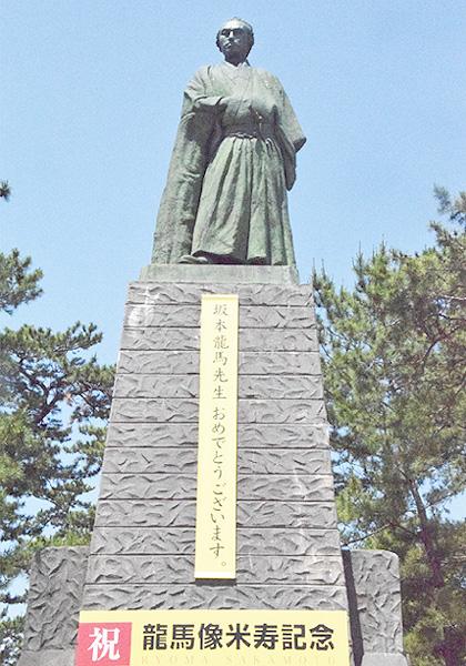 高知市の桂浜に立つ坂本龍馬像の米寿祝い