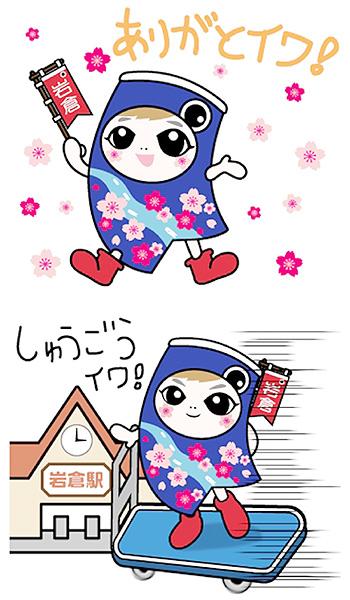 PR大使「い~わくん」のLINEスタンプ販売