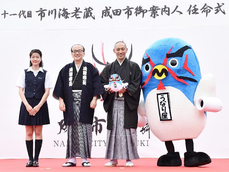 歌舞伎の市川海老蔵さん、成田市を「御案内」
