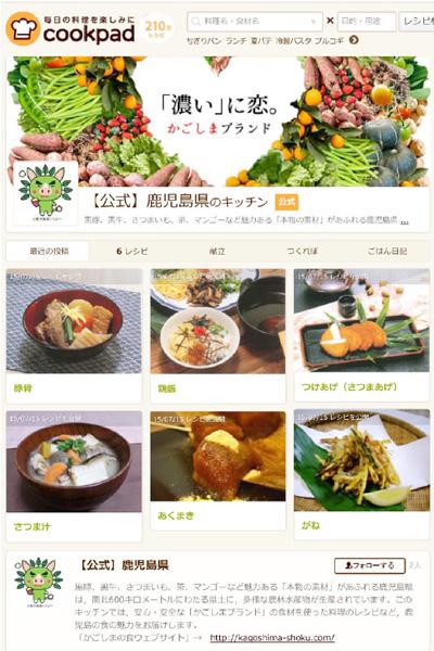 鹿児島県が「鶏飯」など名物料理のレシピ発信