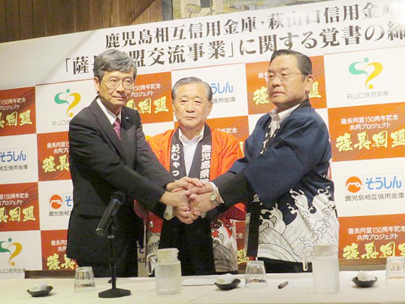 鹿児島相互と萩山口、信金版「薩長同盟」が成立