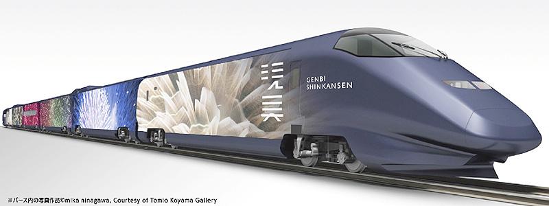 JR東、「現美新幹線」の車体デザインを公表