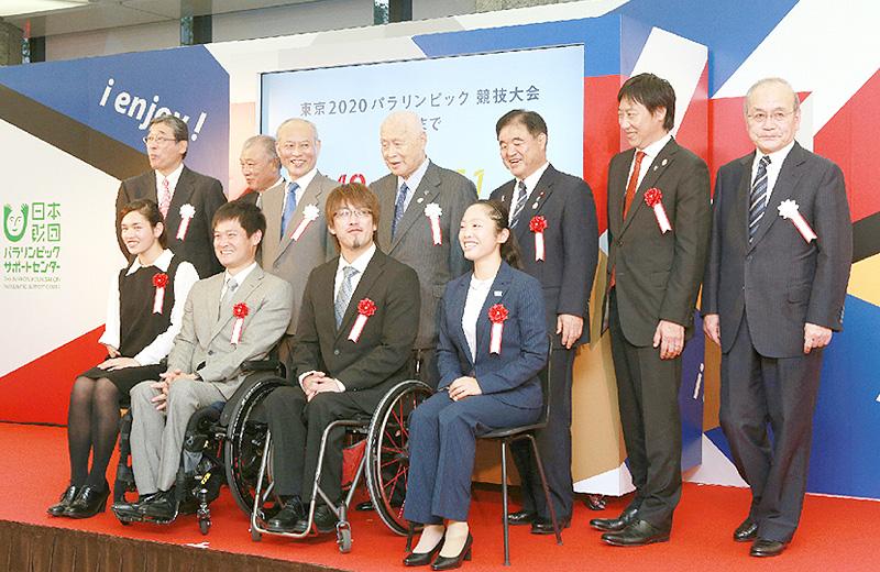 「パラリンピックサポートセンター」を開設