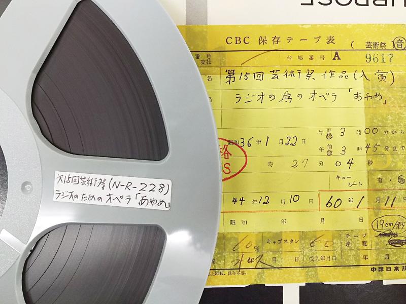 幻のオペラの録音テープ、55年ぶりに発見
