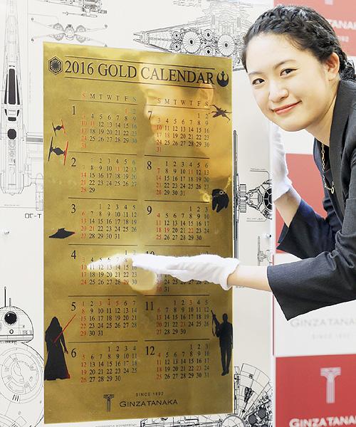 輝く「スター・ウォーズ」の純金製カレンダー