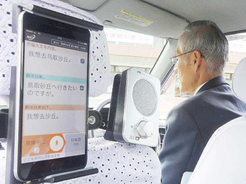 鳥取でKDDIが観光タクシーに翻訳システム