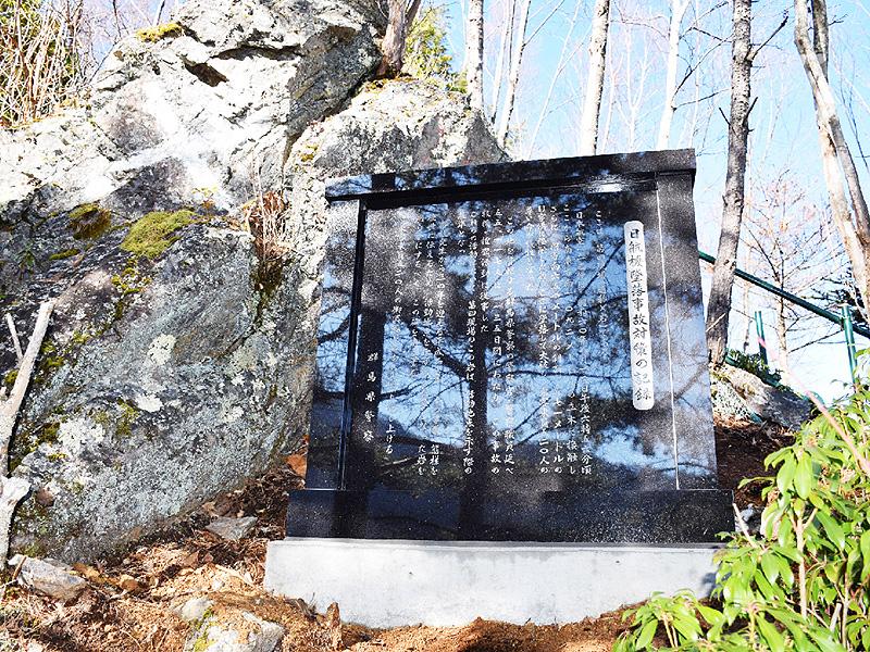 群馬県警が「日航機墜落事故対策記録碑」建立