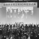 自民党の立党60年